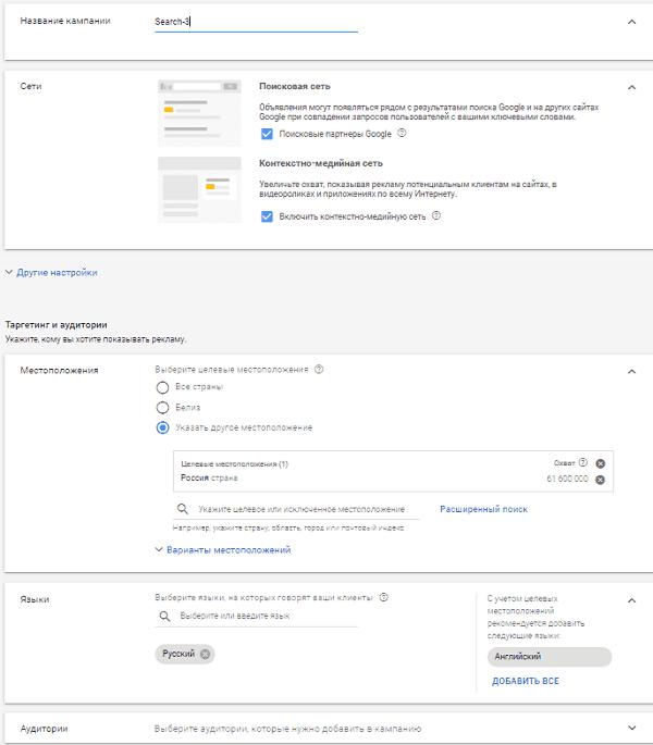 Настройки кампании динамических поисковых объявлений в Google Ads