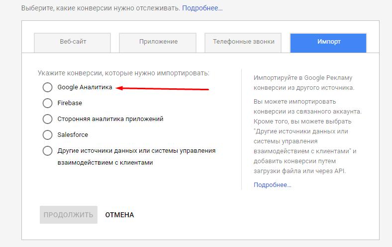 Импорт целей из Google Analytics в Google Рекламу