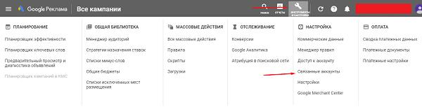 Связанные аккаунты в Google Ads