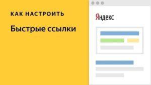 Как настроить быстрые ссылки в Яндекс.Вебмастере
