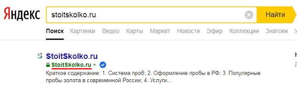 Пример измененного регистра имени сайта в Яндексе