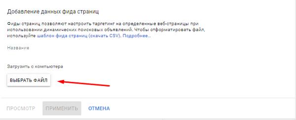 выбор файла фида страниц для динамических поисковых объявлений в Google Рекламе