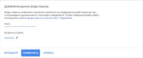 название фида страниц для динамических поисковых объявлений в Google Рекламе