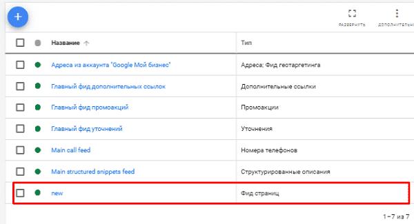 валидация фида страниц страниц для динамических поисковых объявлений в Google Рекламе
