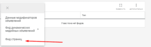 Feed страниц для динамических поисковых объявления в Google Ads