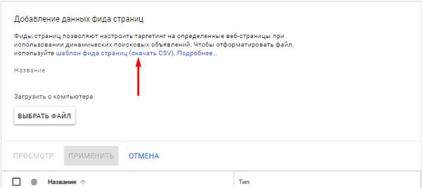 Скачивание шаблона для динамических поисковых объявления в Google Ads