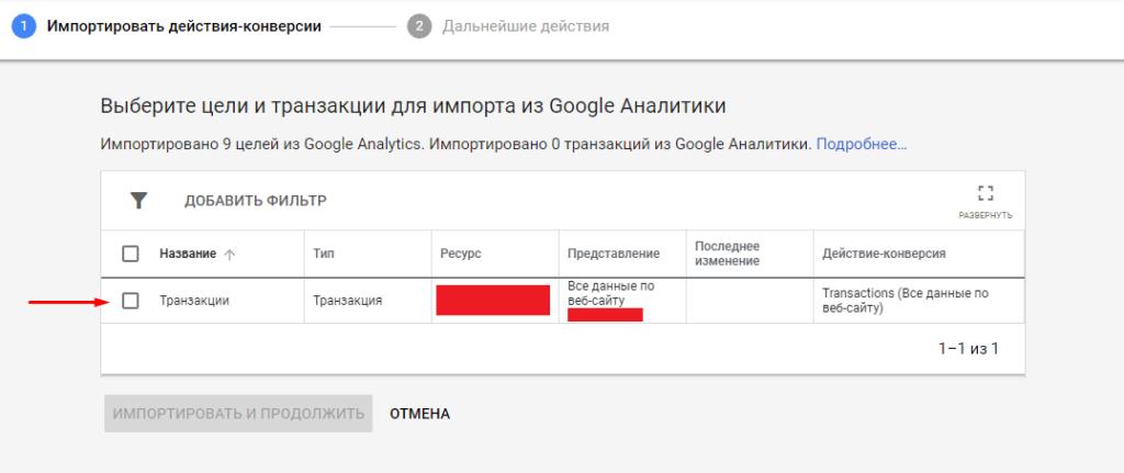 Импортированные цели из Google Analytics в Google Рекламу
