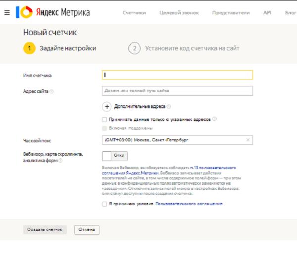 Настройка аккунта счетчика Яндекс.Метрики