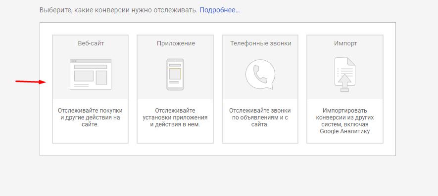 Импортированный список целей в Google Рекламу