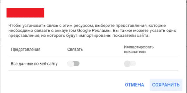 Настройки аккаунта Google Аналитики для связи с Google Рекламой