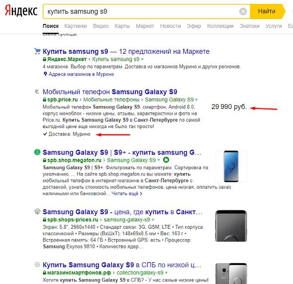 Товары и цены Яндекс.Маркет
