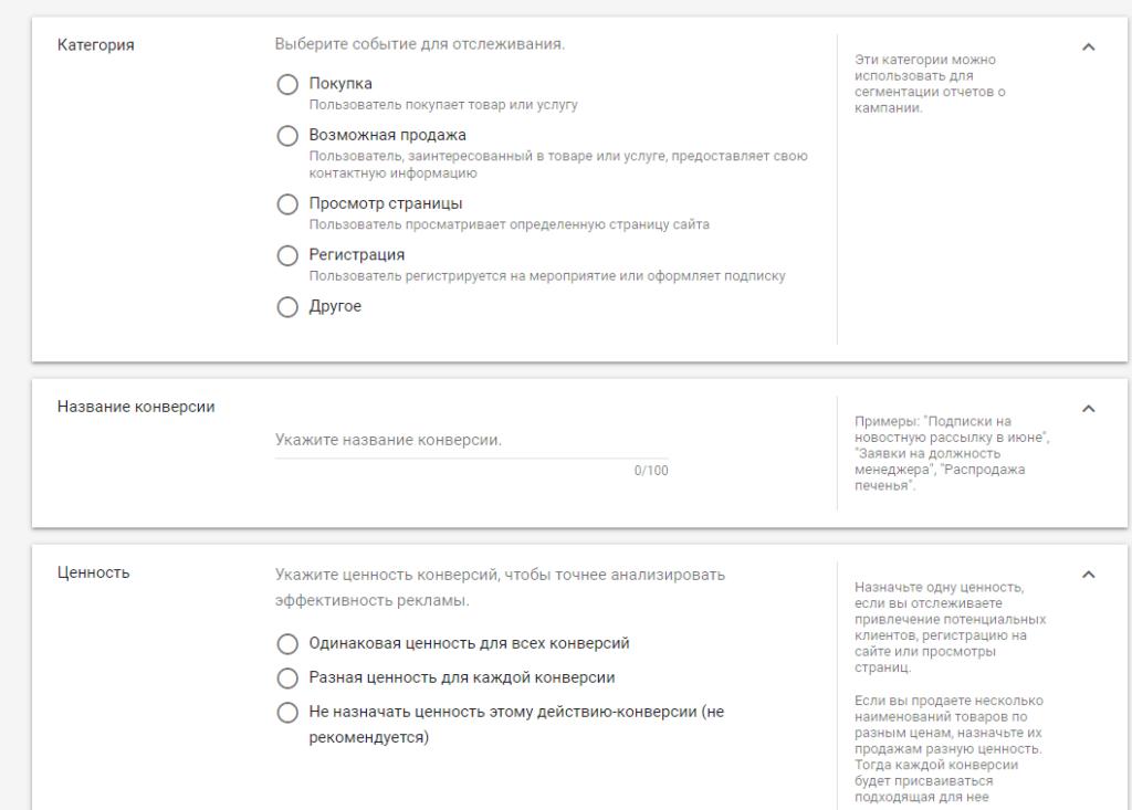 Создание цели в Google Ads