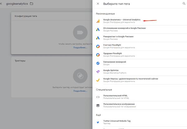 Выбор тега Google Аналитика в Google Tag Manager
