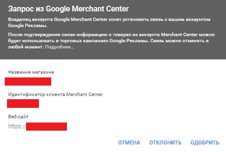 Запрос из Google Merchant Center в Google реклама