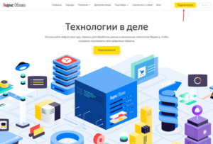 Подключение к Яндекс.Облаку
