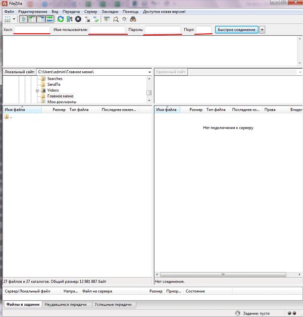 Ввод логина и пароля, сервера в FileZilla для входа в FTP