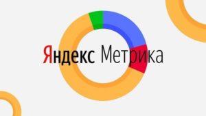 Как посчитать или исключить брендовый трафик в Яндекс.Метрике