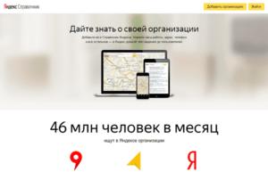 Как добавить компанию в Яндекс.Справочник