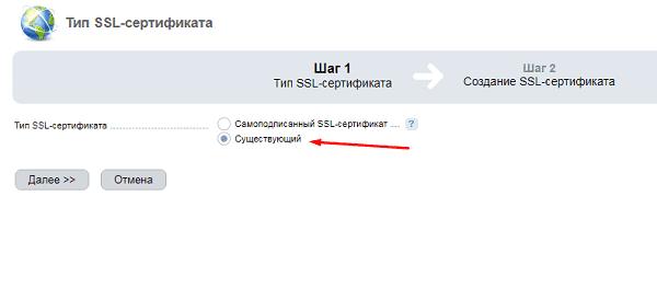 Установка существующего SSL-сертификата