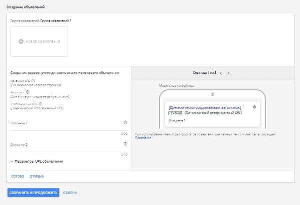 Настройки объявлений динамических поисковых объявлений в Google Рекламе