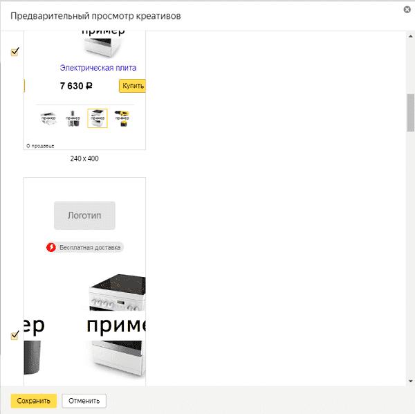 Проверка и выбор креативов и форм для смарт-баннеров в Яндекс.Директе
