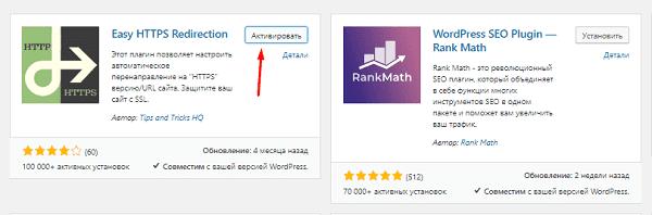 активация плагина в WordPress для относительных ссылок и переезда на https