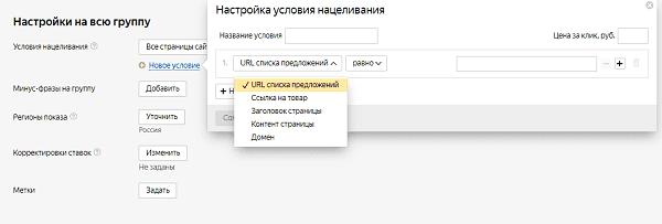 Настройка на индекс определенных страниц сайта динамических поисковых объявлений в Яндексе