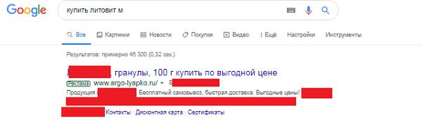 Пример динамических поисковых объявлений в выдаче Google