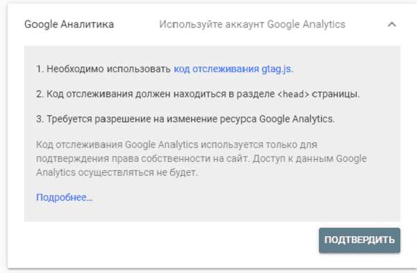 Добавление сайта в Google через Google Analytics