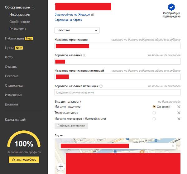 Раздел информация в Яндекс.Справочнике