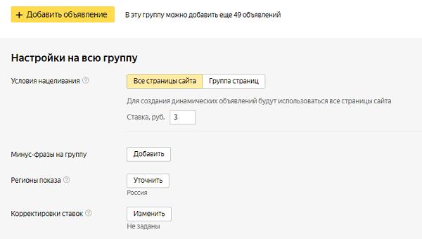 Настройка на индекс сайта динамических поисковых объявлений в Яндексе
