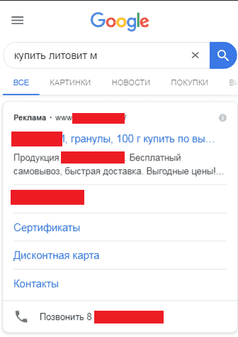Пример динамических поисковых объявлений в мобильной выдаче Google