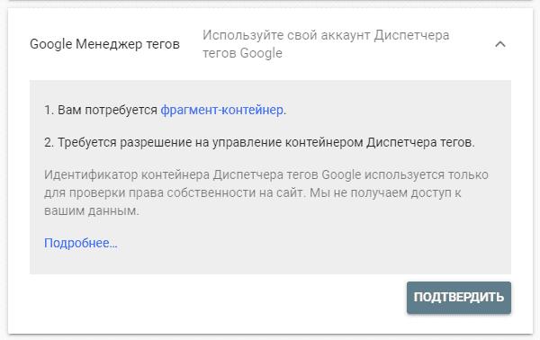 Добавление сайта в Google через Google Менеджер Тегов