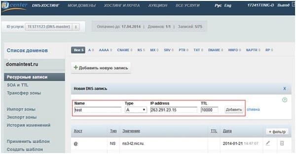 Создание DNS-записи для домена в nic.ru