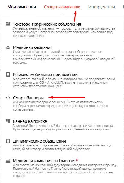 Создание кампании смарт-баннеров в интерфейсе Яндекс.Директа