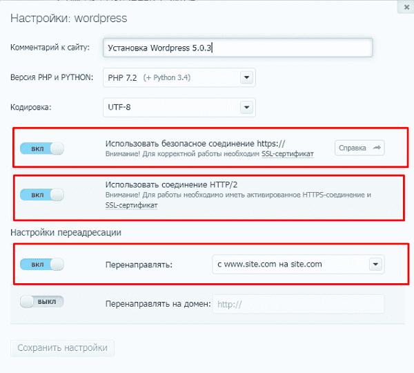Настройка редиректов с http на https в панели хостинга