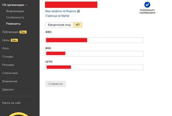 Раздел реквизиты в Яндекс.Справочнике