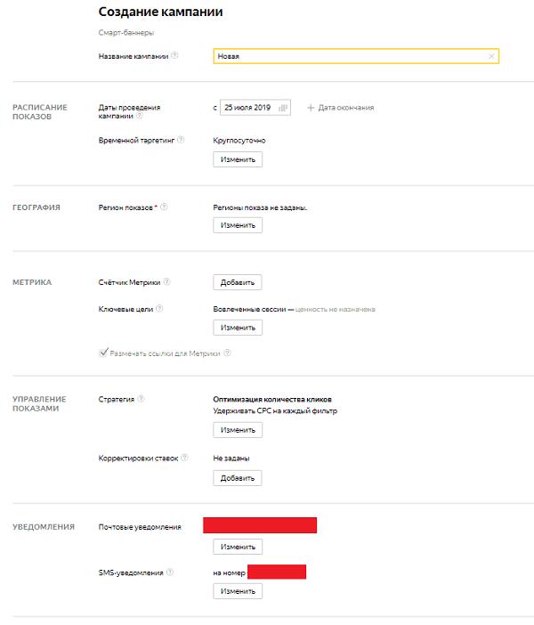 Создание кампании смарт-баннеров в Яндекс.Директе