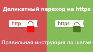 Как переехать с http на https
