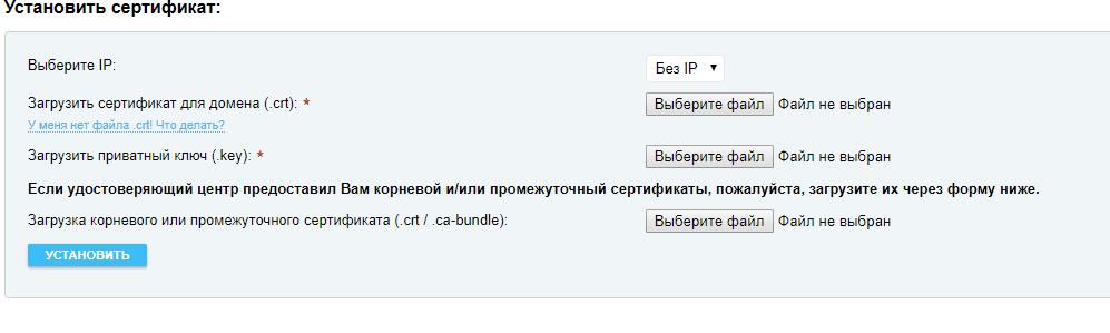Загрузка файлов SSL-сертификата в панели хостинга