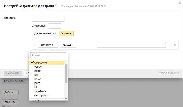 Настройка условий в фильтрах динамических поисковых объявлений в Яндексе