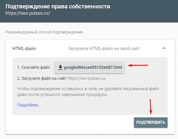 Добавление сайта в Google через HTML-файл