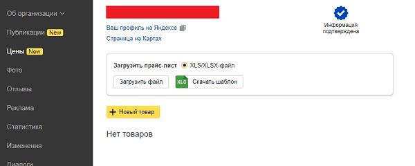 Раздел цены в Яндекс.Справочнике