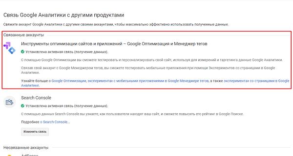 Связь Google Optimize и Google Analytics