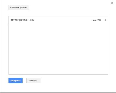 Загрузка файла CSV для импорта данных о расходах в Google Analytics