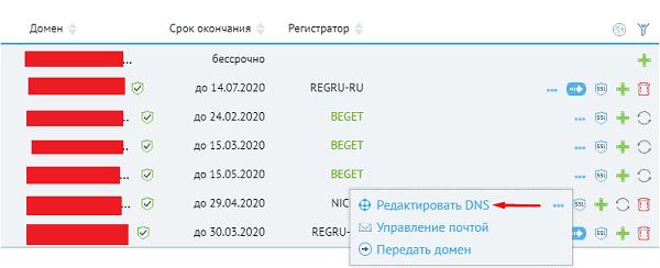 Переход в редактирование записей для домена в Beget