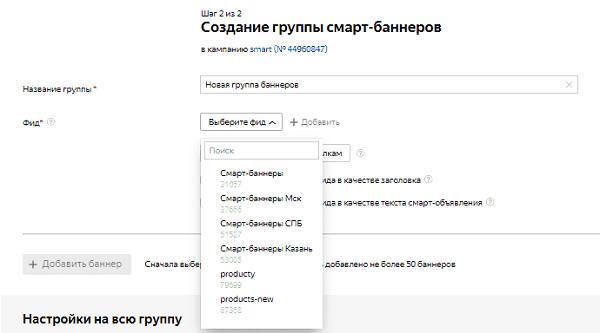 Выбор фида для Smart Banners при создании группы объявлений в Яндекс.Директ