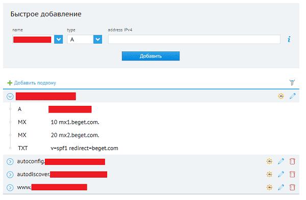 Список DNS-записей для домена в beget
