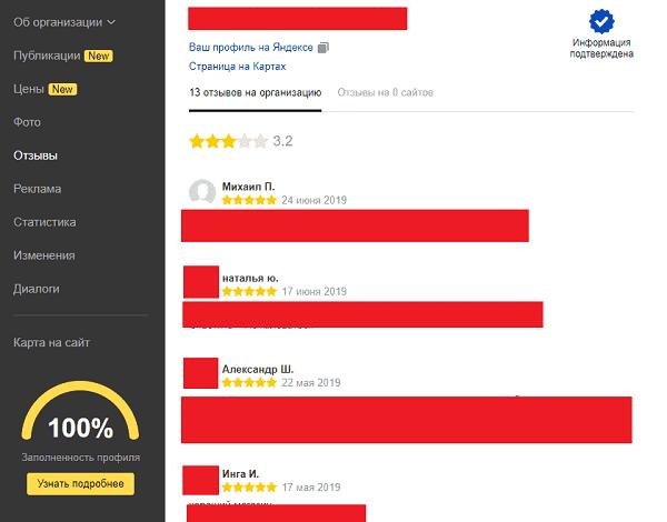 Раздел отзывы в Яндекс.Справочнике