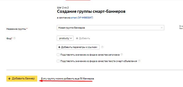 Добавление креативов для смарт-баннеров в Yandex Direct